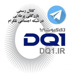 کانال رسمی تلگرام دی کیوشاپ