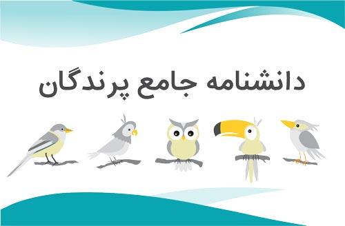 داشنامه جامع پرندگان
