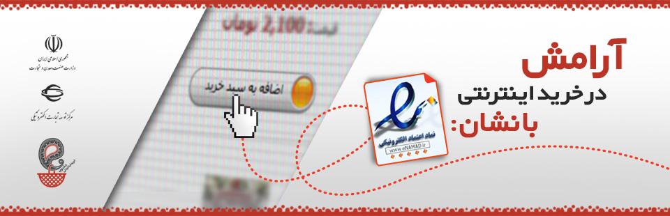 نماد اعتماد الکترونیک دی کیو شاپ