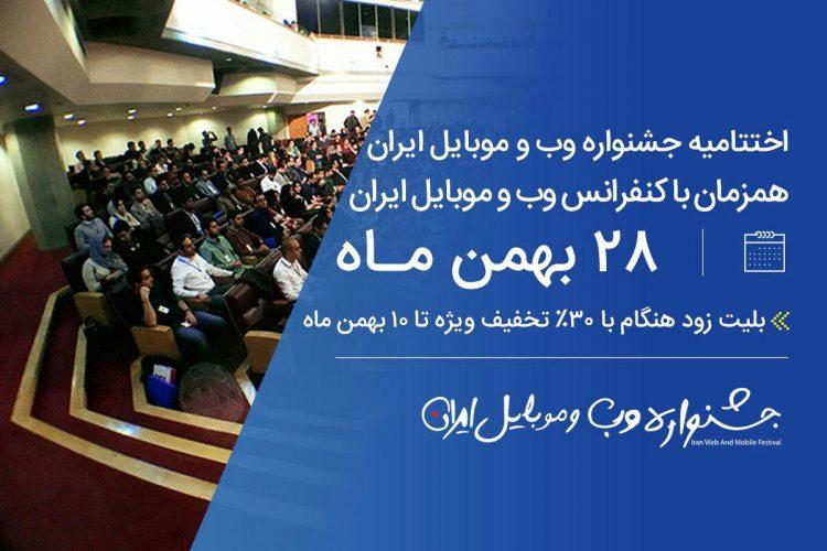جشنواره وب و موبایل ایران دی کیو شاپ