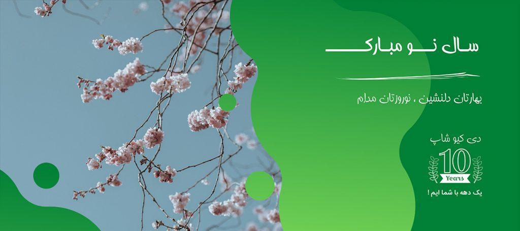 تبریک بهار